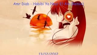 Amr Diab - Habibi Ya Nour El Ain (Remix)
