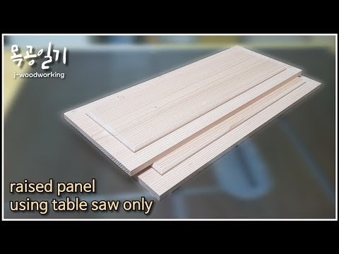 how to make a raised panel with table saw only for Korea traditional doors [woodworking]
