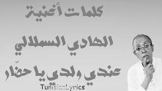 كلمات أغنية الهادي السملالي - عندي ولدي يا حضّار