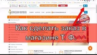 Інструкція як вибрати продукцію і оплатити замовлення на сайті Тибетської Формули