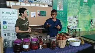 ผลไม้สมุนไพรไทยชวนทำ ผลไม้ไทยไซเดอร์น้ำผลไม้หมักแบบไทยๆอร่อยเข้มข้นใส่ใจสุขภาพกับพี่สมบัติ สวัสดิ์ผล