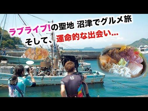 自転車乗っているなら一度は行きたい「沼津」を紹介します!