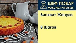 Бисквит Женуаз . Рецепт от шеф повара Максима Григорьева