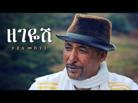 Tadesse Mekonen – Zegeyesh | ዘገዬሽ – New Ethiopian Music 2018 (Official Video)