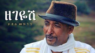 Tadesse Mekonen - Zegeyesh