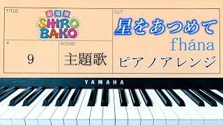 ピアノで『星をあつめて』(fhána)を再現してみます。 劇場版『SHIROBAKO』主題歌 Vocal:towana さん 作詞:林 英樹 さん 作編曲:佐藤 純一 さん ピアノアレンジ:弾くだけ ...