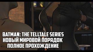 Трахнул Женщину-Кошку. Прохождение Batman: The Telltale Series. Эпизод 3 - Новый Мировой Порядок