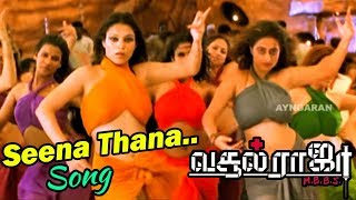 சிரிச்சி சிரிச்சி வந்தா | Seena Thana Video Song | Vasool Raja MBBS Video Songs | Kamal Hits |
