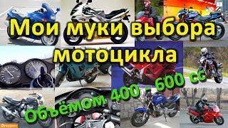 Муки выбора мотоцикла. Почему куплен Honda Hornet вместо Stels Benelli 600, Kawasaki ZZR и т.д.