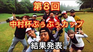【前回の続き】第8回中村杯ぶぅぶぅカップ 結果発表!