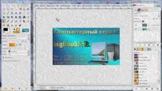 GIMP.Создаём визитку..mp4