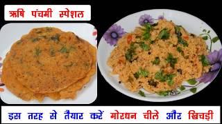 Rishi Panchami Vrat Special - व्रत के लिए मोरधन खिचड़ी मोरधन चीला रेसिपी -Mordhan Recipes -