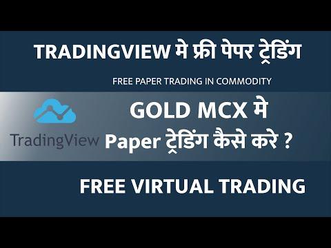 Commodity Gold मे Virtual Trading कैसे करे | अब Paper Trading Free मे | Commodity Virtual Trading