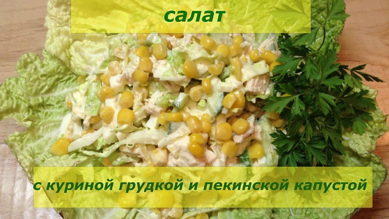 салат с куриной грудкой и пекинской капустой с сухариками