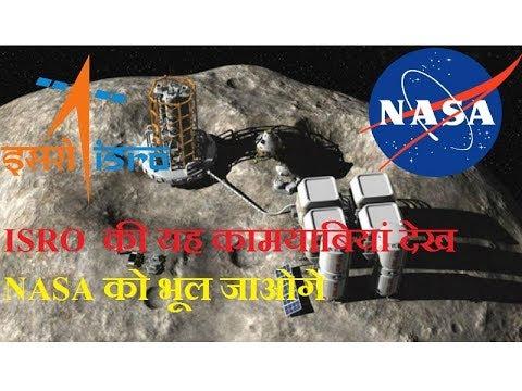 | ISRO VS NASA | आ गया nasa का बाप