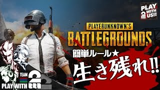 #1【TPS】弟者,兄者,おついちの「PLAYERUNKNOWN'S BATTLEGROUNDS(PUBG)」【2BRO.】 thumbnail