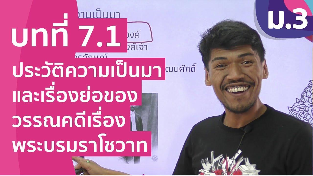 วิชาภาษาไทย ชั้น ม.3 เรื่อง ประวัติความเป็นมาและเรื่องย่อของวรรณคดีเรื่อง พระบรมราโชวาท