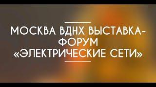Смотреть видео Москва ВДНХ выставка онлайн