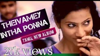 *_Theivamey Intha Ponna _ Tamil Album _ *Santesh*  _ Tamil Love Album _ *SM*BGM*NETWORK*