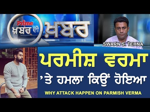 PRIME KHABAR DI KHABAR #459 Why Attack Happen On Parmish Verma (16-APR-2018)