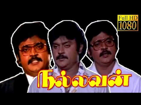 Nallavan | Vijayakanth,Radhika,Vani Viswanath | Tamil Superhit Movie HD