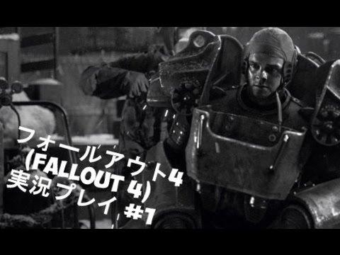 【フォールアウト4 (Fallout 4) 実況】#1 (日本語字幕) ずっと待っていたぞー、このゲーム!