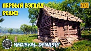 Medieval Dynasty - Новое Выживание - Релиз игры