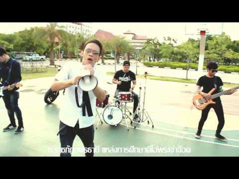 ม. พระเจ้าจ๊อด Music Video (มหาวิทยาลัยราชภัฏอุดรธานี)