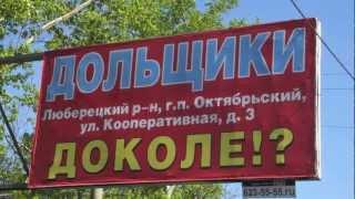 Обманутые дольщики Октябрьский