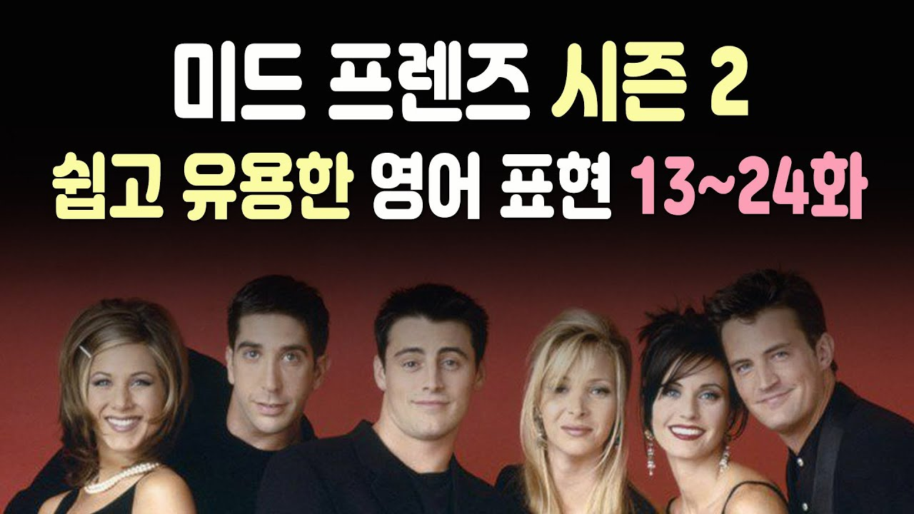 미드 프렌즈 시즌2 쉽고 유용한 영어표현 13화 ~ 24화 (영어회화, 영어듣기)