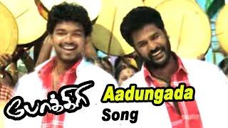 Pokkiri | Scenes | Aadungada Enna Suththi Video Song | Pokkiri movie Video songs | Vijay Best Dance