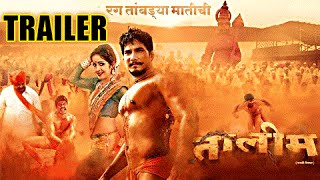 Taleem | Official Trailer | Latest Marathi Movie 2016 | Abhijeet Shwetchandra
