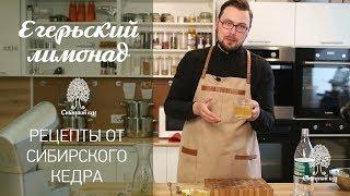 Рецепты от Сибирского кедра. Егерьский лимонад