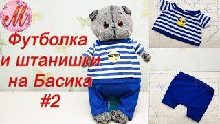 Как сшить одежду для кота Басик футболка и штанишки часть 2