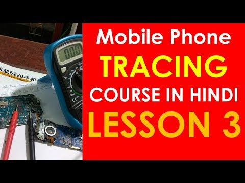How To Trace Trackline In Mobile Phone Bard In Hindi Part 3 2018 | Mobile Repair  Course In Hindi|