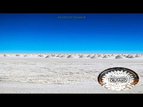 Магелланово Облако. Архитектоника (полный альбом 2017)