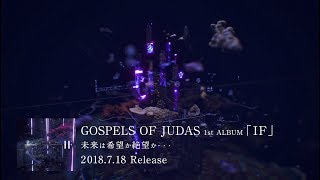 GOSPELS OF JUDAS 「Area51」MVショートVer