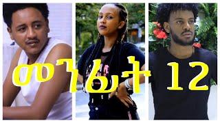 New Eritrean film Menfit (መንፊት ) part 12 Shalom Entertainment 2020