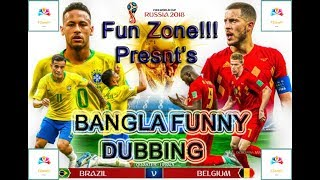 Brazil Vs Belgium Bangla Funny Dubbing Discussion 2018