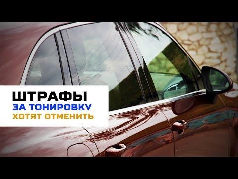 Депутаты Госдумы предложили отменить штрафы за тонировку стекол автомобиля