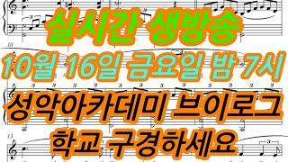 """10월 16일 금요일 밤 7시 생방송 주제는 """"…"""
