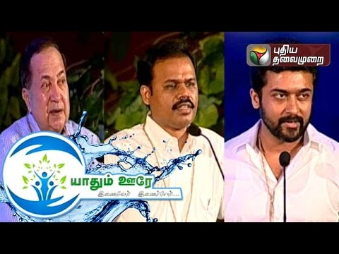 Yaadhum Oore - A conference for a noble, social cause Part - I | Puthiyathalaimurai TV