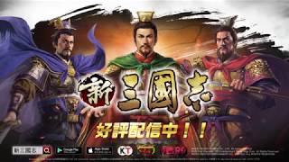 新三國志:三国志アプリの決定版!