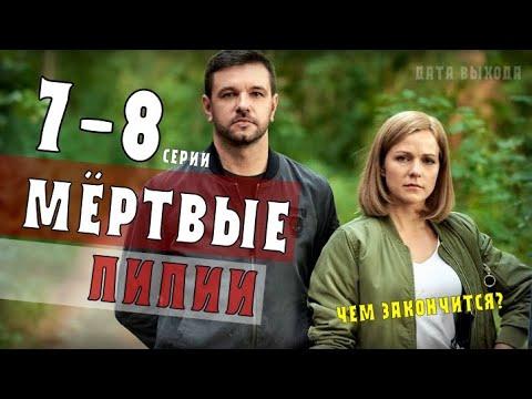 Мертвые лилии 7-8 серии заключительные (2021) сериал Украина. Анонс