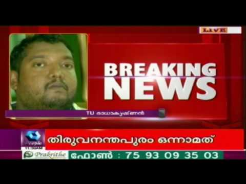 BJP Leader Who Printed Fake Currency Distributed In Coastal Areas