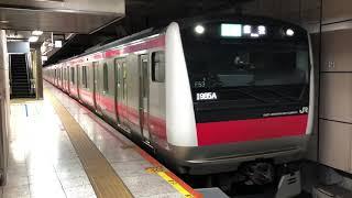E233系5000番台ケヨ553編成+ケヨF53編成東京発車
