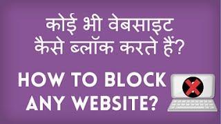 How to Block Websites? Website kaise block karte hain? Hindi video by Kya Kaise