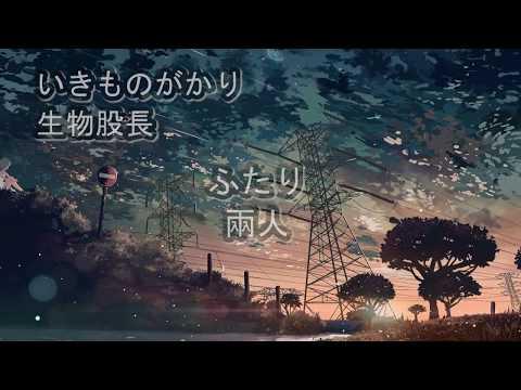 生物股長 - ふたり (中日字幕)