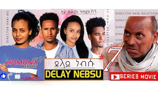 HDMONA - Part 7 - ደላይ ነብሱ ብ ሃኒ በለጾም Delay Nebsu by Hani Beletsom - New Eritrean Series Movie 2019