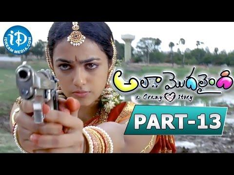 Ala Modalaindi Full Movie Part 13 - Nani, Nithya Menen || Nandini Reddy || Kalyani Malik